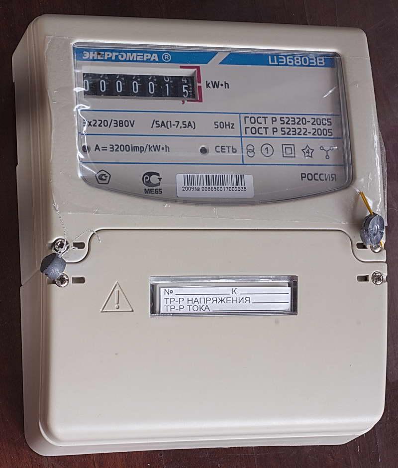 ЦЭ 6803В Трёхфазный